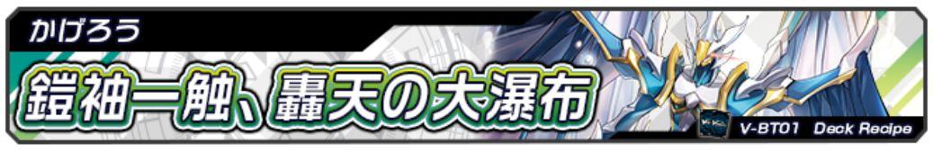 【デッキレシピ】かげろう(BP 結成!チームQ4&TD 櫂トシキ)のサンプルデッキがヴァンガード公式サイトで公開!