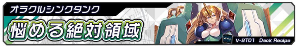 【デッキレシピ】オラクルシンクタンク(結成!チームQ4)のサンプルデッキがヴァンガード公式サイトで公開!