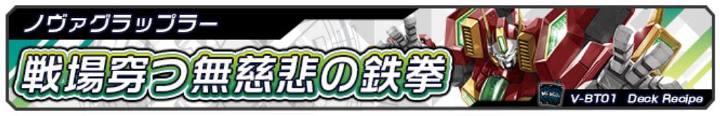 【デッキレシピ】ノヴァグラップラー(結成!チームQ4)のサンプルデッキがヴァンガード公式サイトで公開!