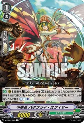 小隊長 バタフライ・オフィサー(ヴァンガード【The Destructive Roar】収録コモン・メガコロニー)