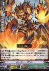 バーナー・アント(The Destructive Roar メガコロニー)
