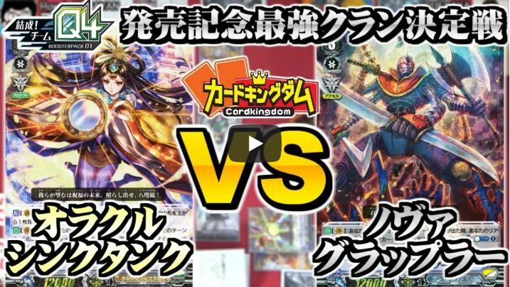 【結成!チームQ4】オラクルシンクタンクvsノヴァグラップラーの対戦動画が「カードキングダム」から公開!