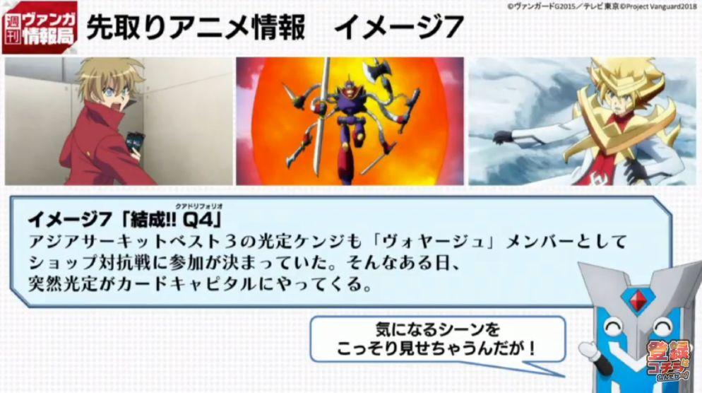 【アニメ】第7話「結成!!Q4(クアドリフォリオ)」の場面先行カットが「週刊ヴァンガ情報局」で公開!
