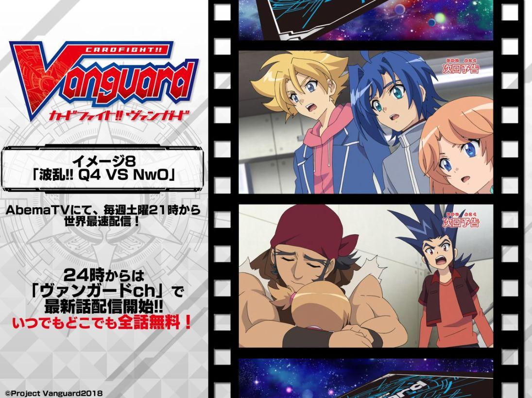 【アニメ】第8話「波乱!! Q4 VS NwO」の無料動画がYouTube「ヴァンガードch」で公開!