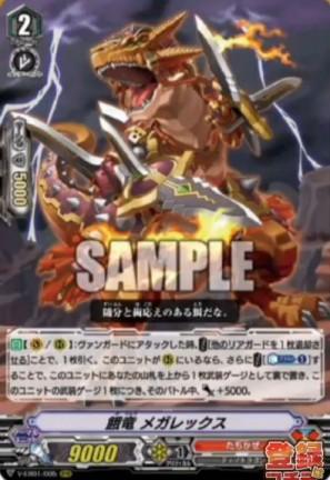 餓竜 メガレックス(ヴァンガード【The Destructive Roar】収録トリプルレアRRR・たちかぜ)
