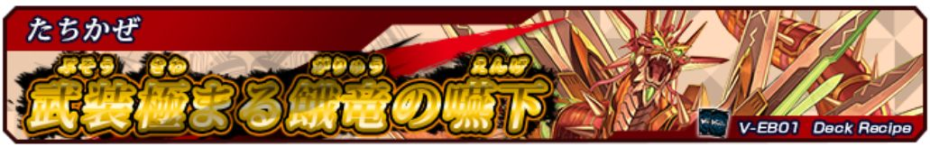 【デッキレシピ】たちかぜ(The Destructive Roar)のサンプルデッキがヴァンガード公式サイトで公開!