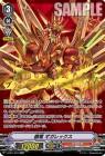 餓竜 ギガレックス(ヴァンガード【The Destructive Roar】収録スーパーヴァンガードレアSVRパラレル・たちかぜ)