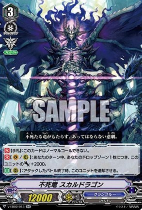 不死竜 スカルドラゴン(エクストラブースター「アジアサーキットの覇者」収録ダブルレアRR・グランブルー)今日のカード・高画質版