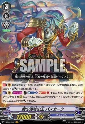魔の海域の王 バスカーク(エクストラブースター「アジアサーキットの覇者」収録ヴァンガードレアVR・グランブルー)今日のカード・高画質版