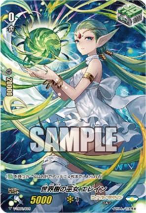 世界樹の巫女 エレイン(ヴァンガード「相剋のPSYクオリア」収録パラレル版)