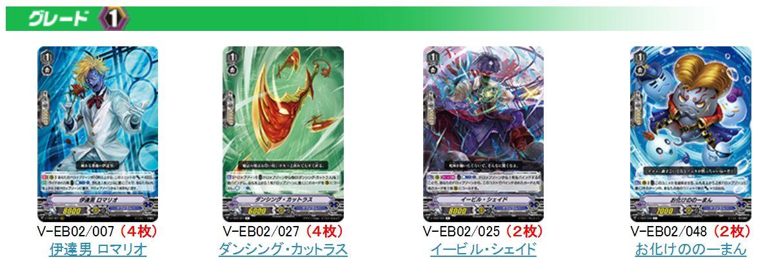 グランブルー・デッキレシピ(アジアサーキットの覇者) G1ユニット