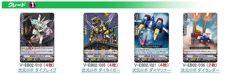 ディメンジョンポリス・デッキレシピ(アジアサーキットの覇者) G1ユニット