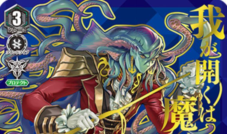 【グランブルー】VG「アジアサーキットの覇者」に収録されるクラン「グランブルー」のカード一覧まとめ!(魔の海域の王 バスカークSVRスペシャルヴァンガードレア)