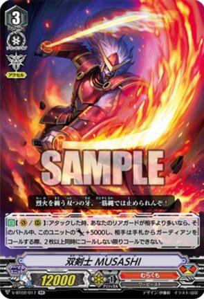 双剣士 MUSASHI(ヴァンガード「最強!チームAL4」収録ダブルレアRR・むらくも)