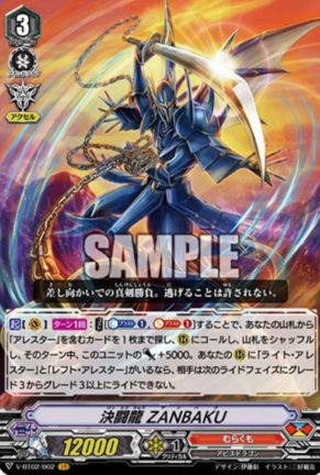 決闘龍 ZANBAKU(ヴァンガード「最強!チームAL4」収録ヴァンガードレアVR・むらくも)