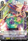 ジャンピング・ジル(ヴァンガード「最強!チームAL4」収録ダブルレアRR・ペイルムーン)