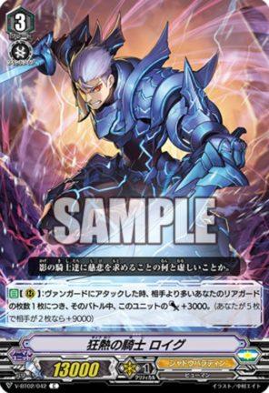 狂熱の騎士 ロイグ(ヴァンガード「最強!チームAL4」収録コモン・シャドウパラディン)