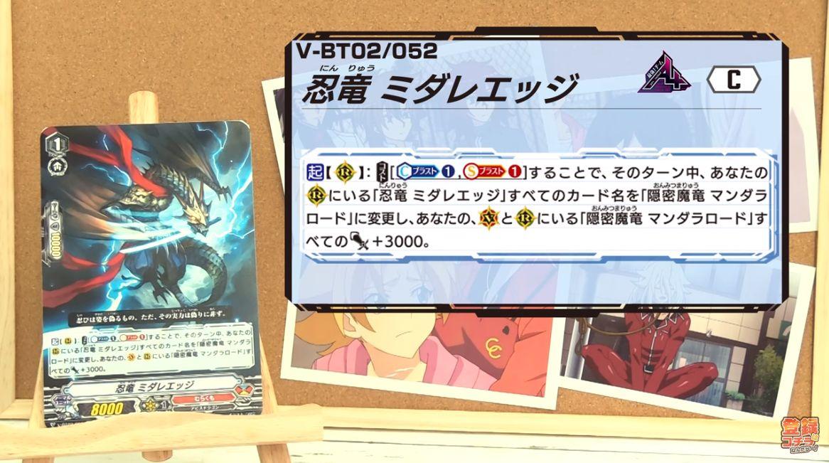 忍竜 ミダレエッジ(ヴァンガード「最強!チームAL4」収録コモン・むらくも)限定公開「今日のカード」