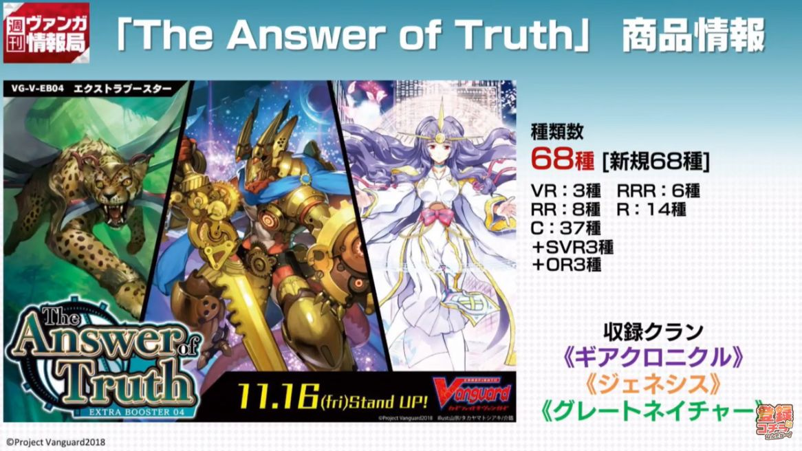 The Answer of Truth(収録クラン&レアリティ情報)
