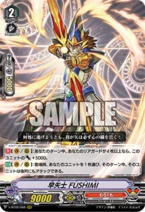 早矢士 FUSHIMI(ヴァンガード「最強!チームAL4」収録トリプルレアRRR・むらくも)