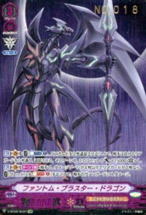 【シングル買取】ファントム・ブラスター・ドラゴン(シリアルナンバー)が10万円買取!