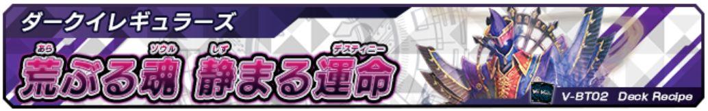 【デッキレシピ】ダークイレギュラーズ(最強!チームAL4)の公式おすすめサンプルデッキがヴァンガード公式サイトで公開!