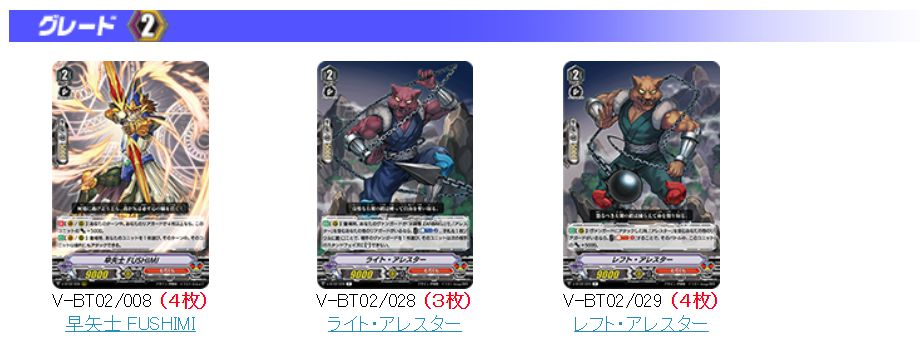 むらくも・デッキレシピ(最強!チームAL4) G2ユニット