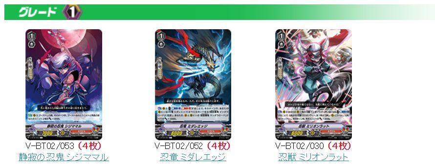 むらくも・デッキレシピ(最強!チームAL4) G1ユニット