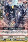 暗黒の盾 マクリール(ヴァンガード「最強!チームAL4」収録ダブルレアRR・完全ガード・ドロートリガー・シャドウパラディン)