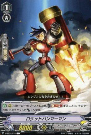 ロケットハンマーマン(ノヴァグラップラー 結成!チームQ4・コモン)