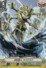 幼生怪人 ラバドラフ(メガコロニー The Destructive Roar・コモン)