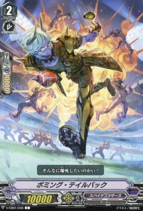 ボミング・テイルバック(スパイクブラザーズ The Destructive Roar・コモン)