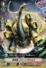 草食竜 ブルートザウルス(たちかぜ The Destructive Roar・コモン)
