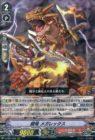 餓竜 メガレックス(ヴァンガード「The Destructive Roar」トリプルレアRRRたちかぜ)