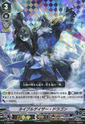 V-TD03/001 [-] : ネイブルゲイザー・ドラゴン(RRR仕様)(ヴァンガード トライアルデッキ 蒼龍レオン)