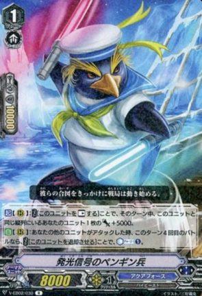 発光信号のペンギン兵(アクアフォース アジアサーキットの覇者 レア)