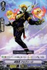 洒落男 アルヴァーロ(グランブルー G29 アジアサーキットの覇者・Cコモン)