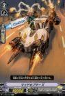 マッドセプター X(ディメンジョンポリス G210 アジアサーキットの覇者・Cコモン)