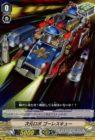 次元ロボ ゴーレスキュー(ディメンジョンポリス G05 アジアサーキットの覇者・Cコモン)
