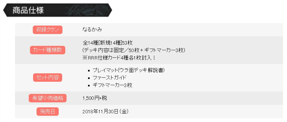 【VG-V-TD06】トライアルデッキ第6弾「石田ナオキ」商品情報