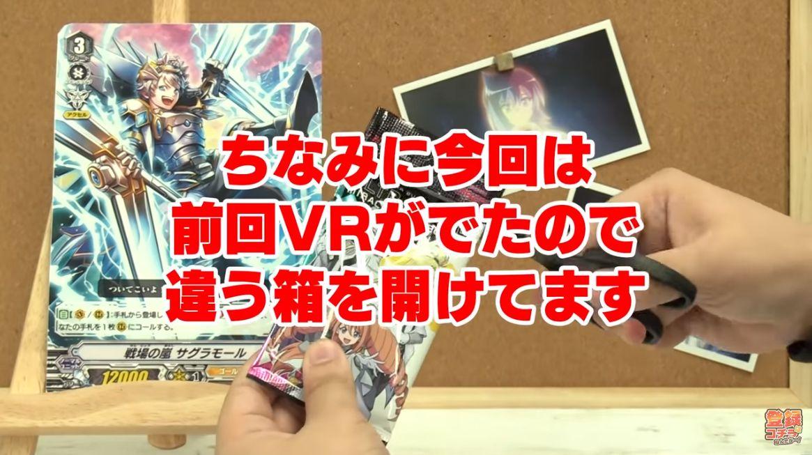 【パック開封】VG「ULTRARARE MIRACLE COLLECTION」の第2弾パック開封動画が「ヴァンガードch」で公開!