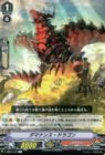 ダマナンス・ドラゴン(ヴァンガード「ミニブースター 相剋のPSYクオリア」収録コモン・再録)