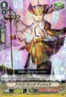 ドラゴンモンク ゲンジョウ(ヴァンガード「ミニブースター 相剋のPSYクオリア」収録コモン・再録)