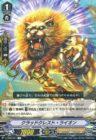 クラッドクレスト・ライオン(ULTRARARE MIRACLE COLLECTION レア)