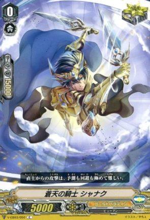 蒼天の騎士 シャナク