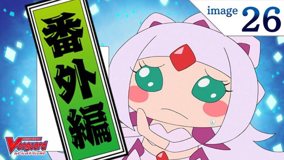 【アニメ】第26話「ヴァンガ異変!? ユニット大図鑑!!」の無料動画がYouTube「ヴァンガードch」で公開!