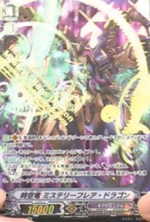 時空竜 ミステリーフレア・ドラゴン(エクストラブースター「The Answer of Truth」収録SVR:スペシャルヴァンガードレア・パラレル)