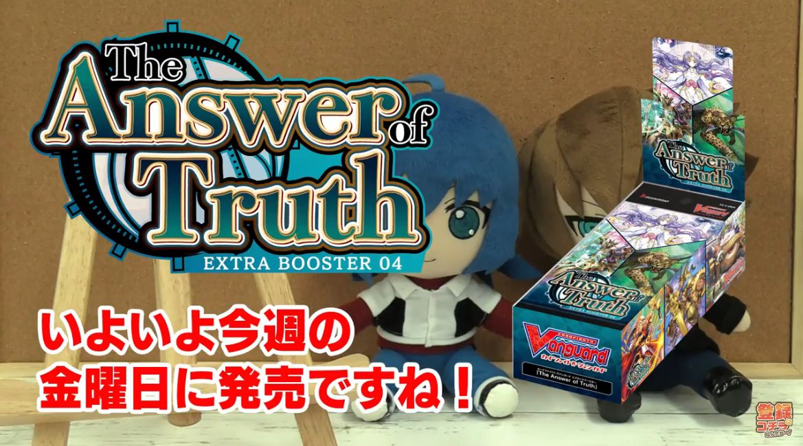 VG「The Answer of Truth」のSVR&ORの実物カード画像が「ヴァンガードch」で公開!