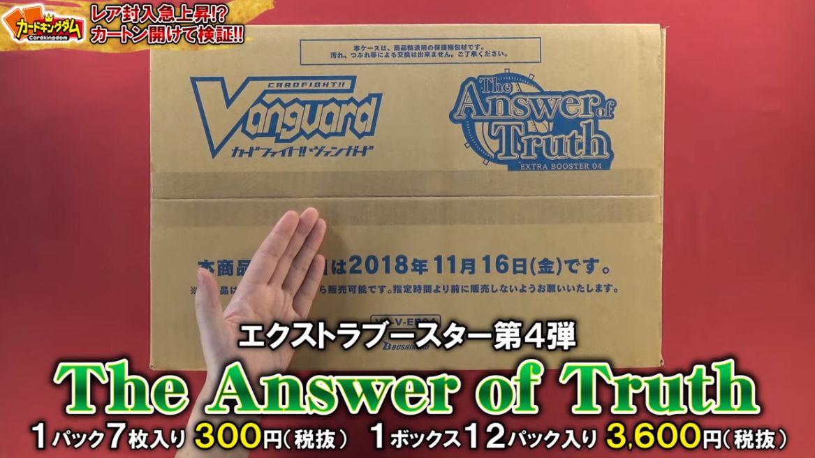 【開封動画】VG「The Answer of Truth」のカートン開封動画が「カードキングダム」公式YouTubeチャンネルで公開!