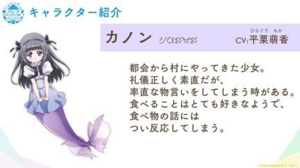 カノン(バミューダ△ アニメ「バミューダトライアングル ~カラフル・パストラーレ~」登場キャラクター)